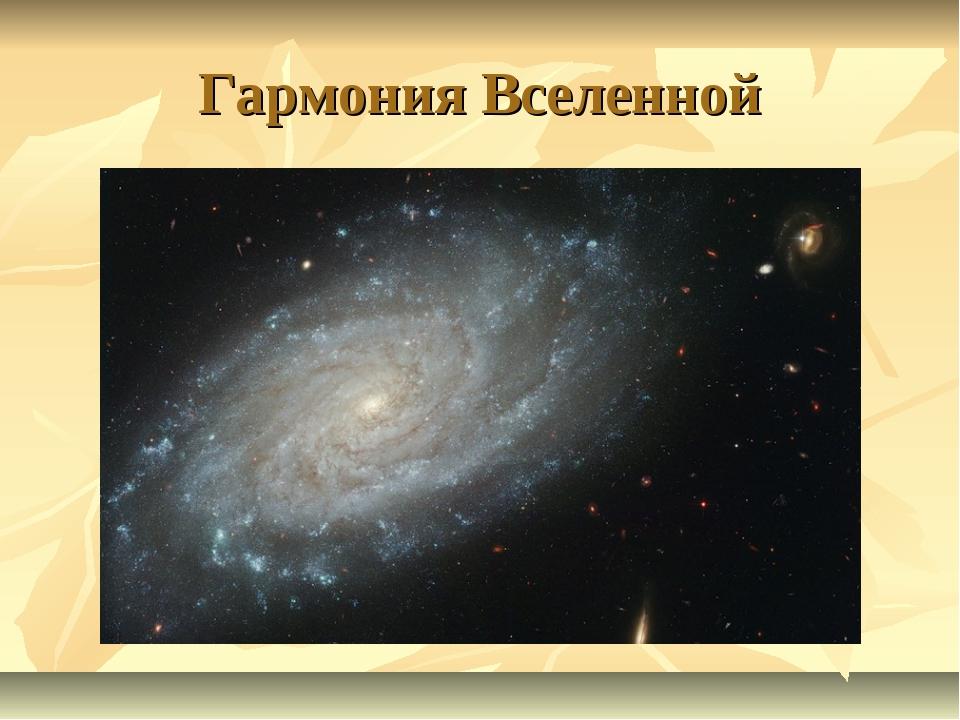 Гармония Вселенной