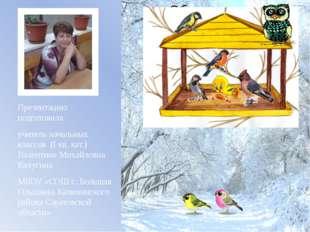 Презентацию подготовила учитель начальных классов (I кв. кат.) Валентина Миха