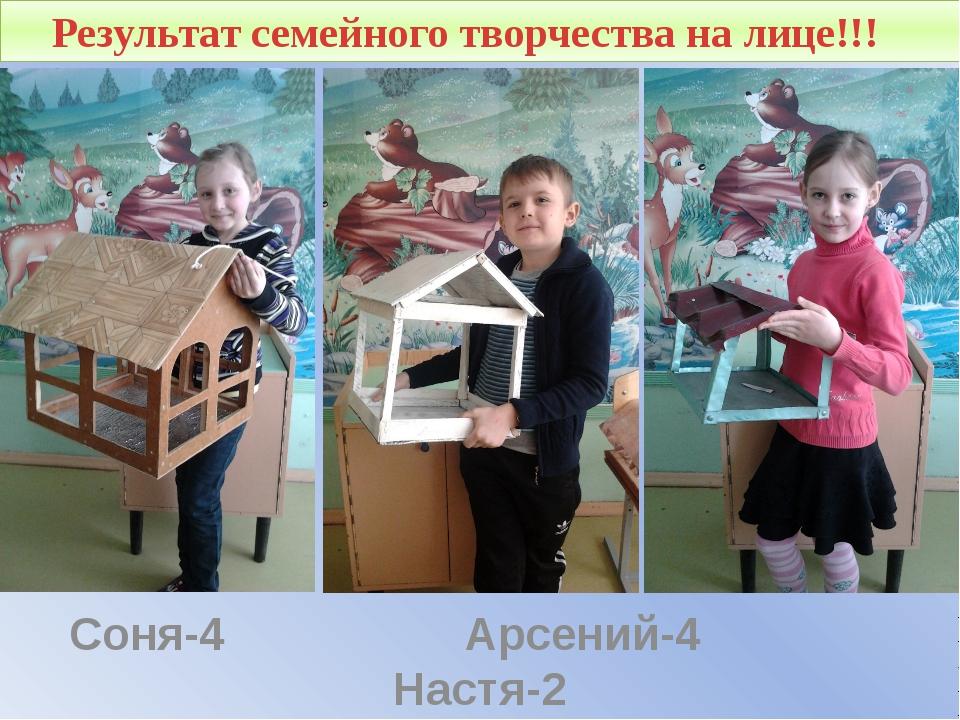 Результат семейного творчества на лице!!! Соня-4 Арсений-4 Настя-2