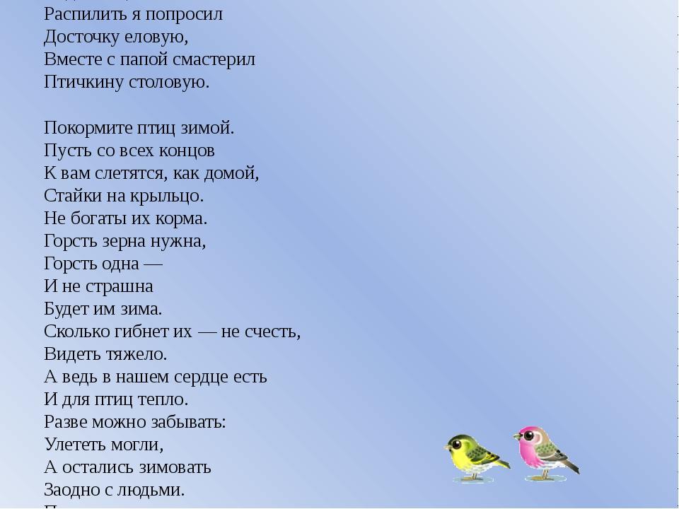 На улице (читают дети) Трудно птицам зимовать, Надо птицам помогать! Распилит...