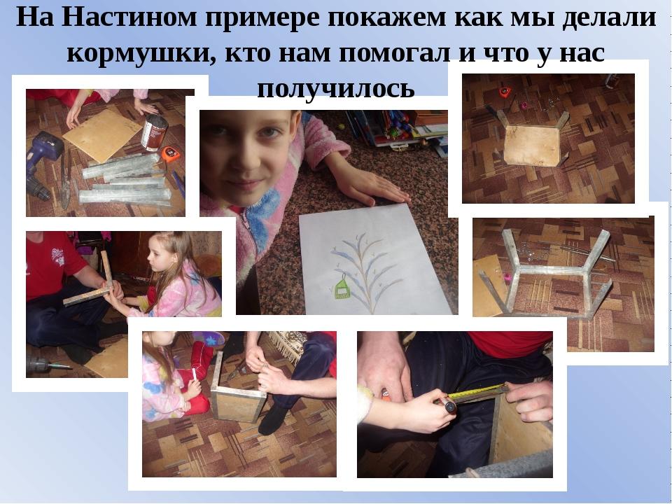 На Настином примере покажем как мы делали кормушки, кто нам помогал и что у...