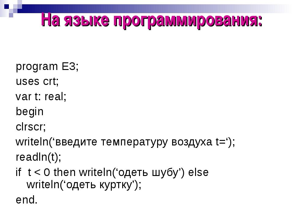 program E3; uses crt; var t: real; begin clrscr; writeln('введите температур...