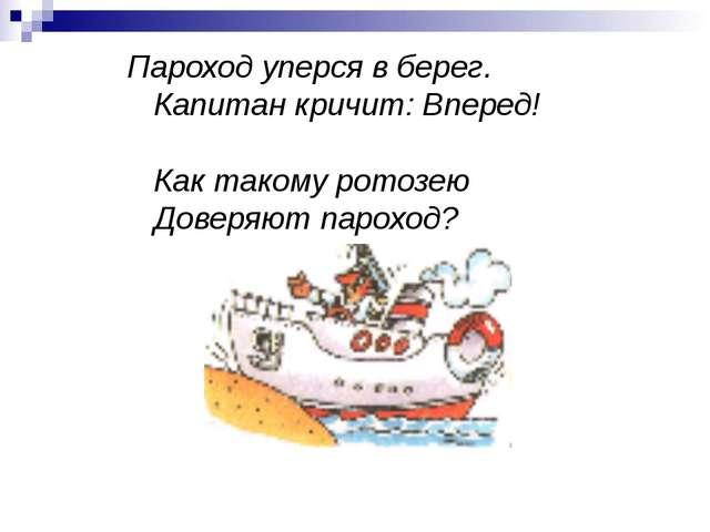 Пароход уперся в берег. Капитан кричит: Вперед! Как такому ротозею Доверяют п...