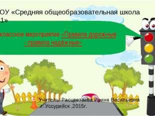 Внеклассное мероприятие «Правила дорожные - правила надёжные» МБОУ «Средняя о