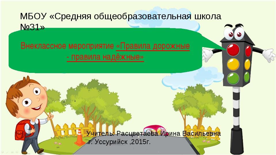 Внеклассное мероприятие «Правила дорожные - правила надёжные» МБОУ «Средняя о...