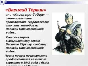 «Василий Тёркин» или «Книга про бойца»— самое известное произведение Твардо