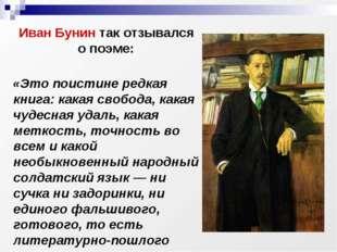 Иван Бунин так отзывался о поэме:  «Это поистине редкая книга: какая свобод