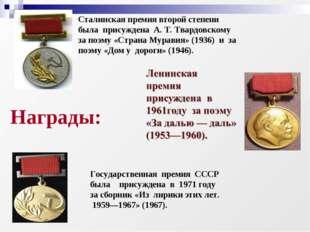 Сталинская премия второй степени была присуждена А. Т. Твардовскому за поэму
