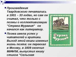 Произведения Твардовского печатались в 1931 – 33 годах, но сам он считал, что