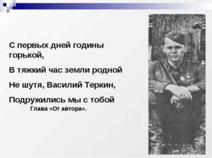 С первых дней годины горькой, В тяжкий час земли родной Не шутя, Василий Терк