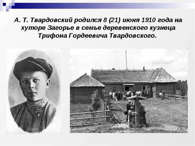 А.Т.Твардовский родился 8(21) июня 1910 года на хуторе Загорье в семье дер...
