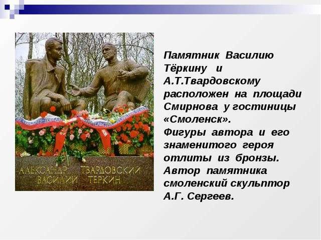 Памятник Василию Тёркину и А.Т.Твардовскому расположен на площади Смирнова у...