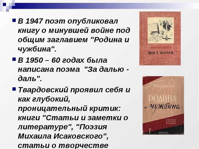 """В 1947 поэт опубликовал книгу о минувшей войне под общим заглавием """"Родина и..."""