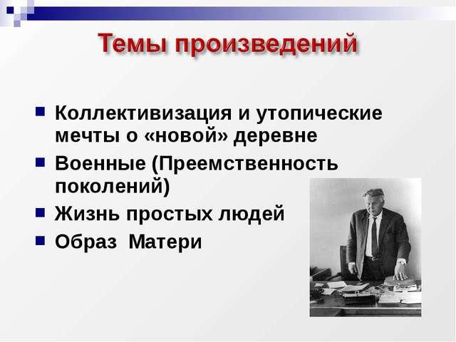 Коллективизация и утопические мечты о «новой» деревне Военные (Преемственност...