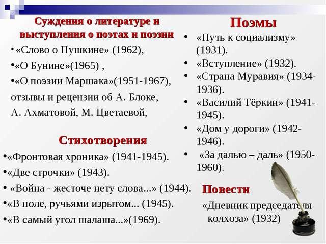Повести «Дневник председателя колхоза» (1932) Поэмы «Путь к социализму» (1931...