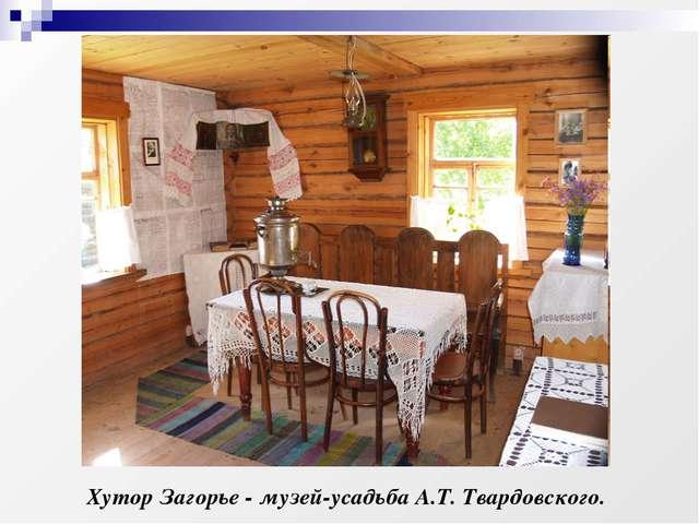 Хутор Загорье - музей-усадьба А.Т. Твардовского.