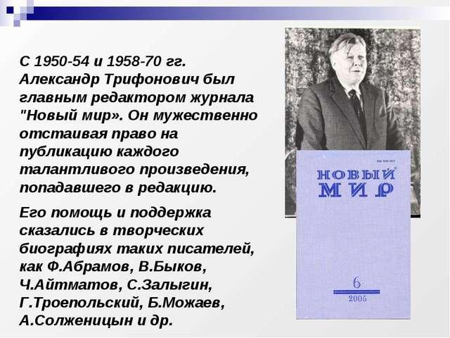 """С 1950-54 и 1958-70 гг. Александр Трифонович был главным редактором журнала """"..."""
