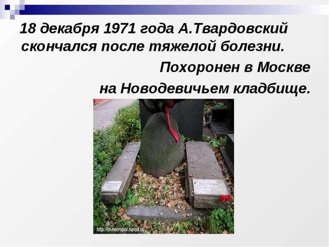 18 декабря 1971 года А.Твардовский скончался после тяжелой болезни. Похороне...