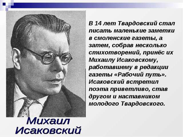 В 14 лет Твардовский стал писать маленькие заметки в смоленские газеты, а зат...