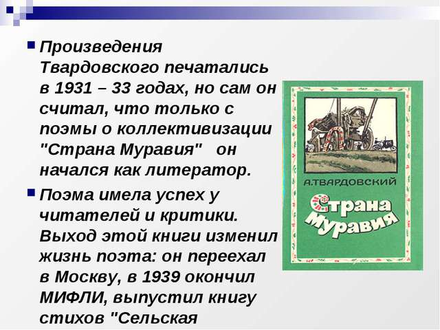 Произведения Твардовского печатались в 1931 – 33 годах, но сам он считал, что...