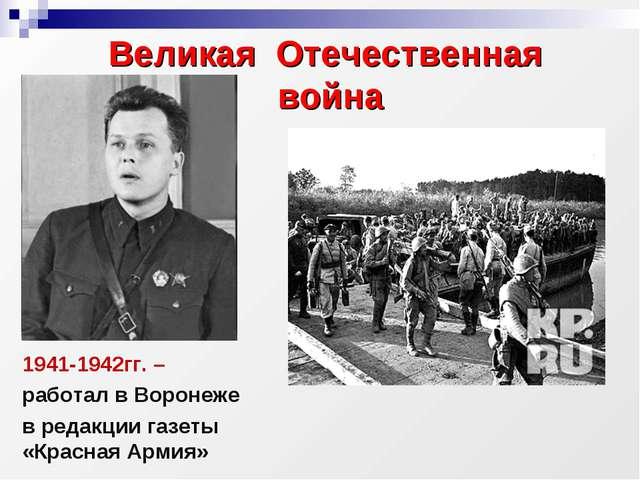 1941-1942гг. – работал в Воронеже в редакции газеты «Красная Армия» Великая О...