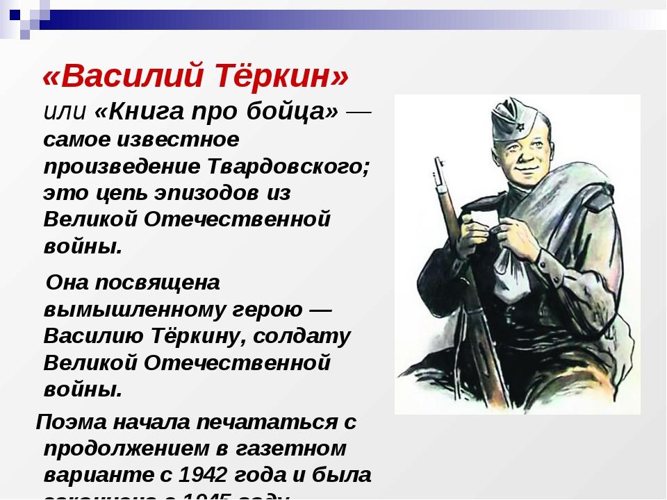 «Василий Тёркин» или «Книга про бойца»— самое известное произведение Твардо...