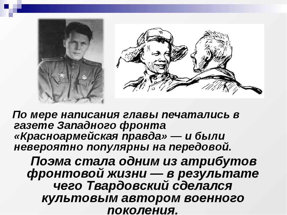 По мере написания главы печатались в газете Западного фронта «Красноармейска...