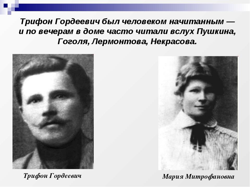Трифон Гордеевич Мария Митрофановна Трифон Гордеевич был человеком начитанным...
