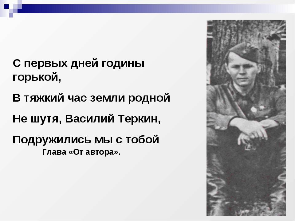 С первых дней годины горькой, В тяжкий час земли родной Не шутя, Василий Терк...