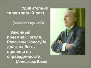 Удивительно талантливый поэт. (Максим Горький) Законный преемник Гоголя. Рас