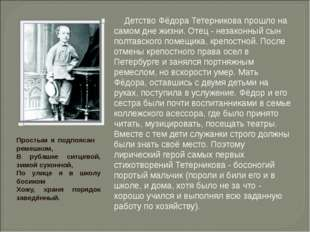 Детство Фёдора Тетерникова прошло на самом дне жизни. Отец - незаконный сын п