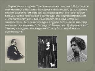 Переломным в судьбе Тетерникова можно считать 1891, когда он познакомился с