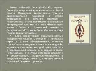 Роман «Мелкий бес» (1892-1902) принёс Сологубу всероссийскую известность. Гер