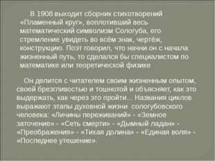 В 1908 выходит сборник стихотворений «Пламенный круг», воплотивший весь мате