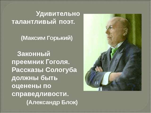 Удивительно талантливый поэт. (Максим Горький) Законный преемник Гоголя. Рас...