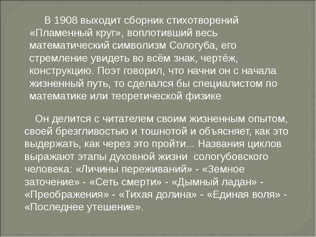 В 1908 выходит сборник стихотворений «Пламенный круг», воплотивший весь мате...