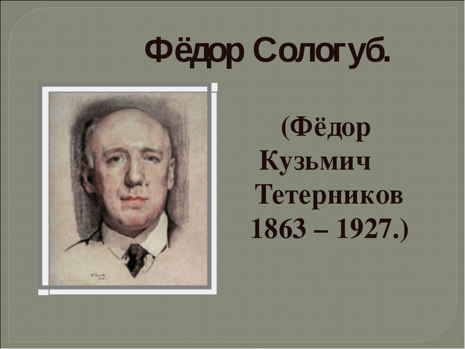 Фёдор Сологуб. (Фёдор Кузьмич Тетерников 1863 – 1927.)