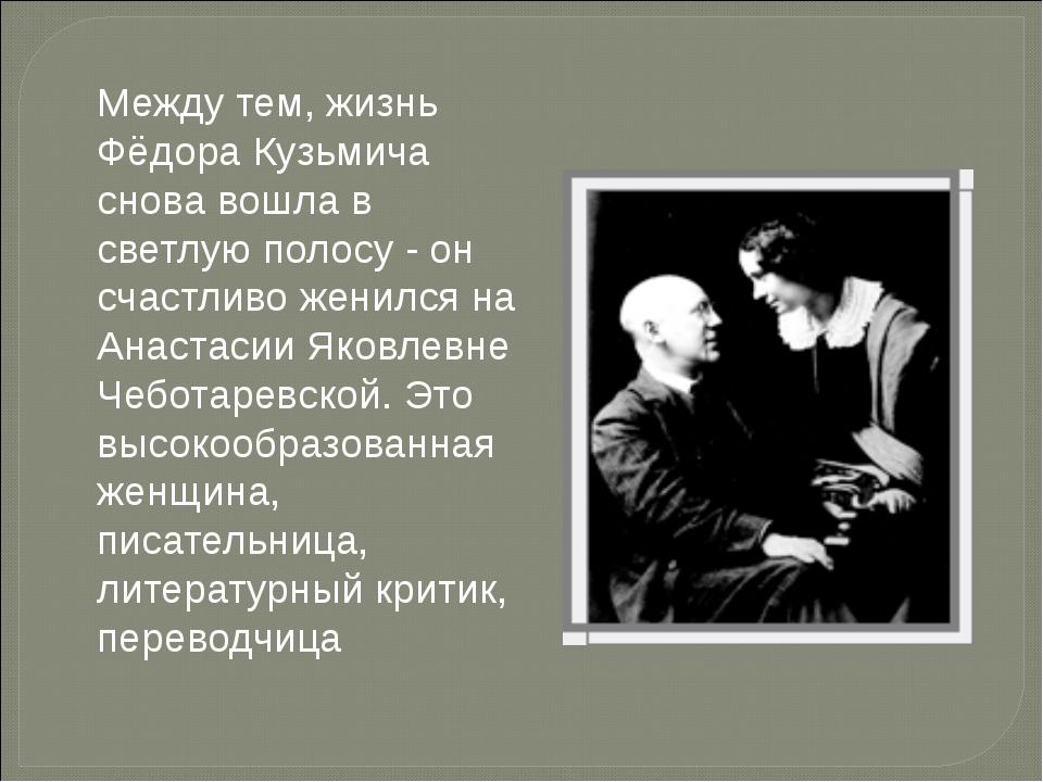 Между тем, жизнь Фёдора Кузьмича снова вошла в светлую полосу - он счастливо...