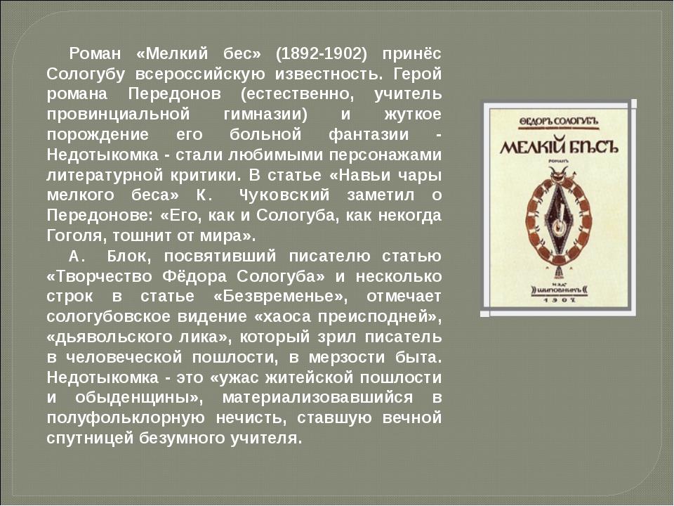 Роман «Мелкий бес» (1892-1902) принёс Сологубу всероссийскую известность. Гер...