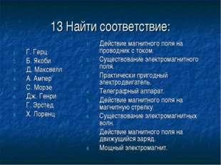 13 Найти соответствие: Г. Герц Б. Якоби Д. Максвелл А. Ампер С. Морзе Дж. Ген