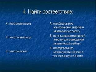 4. Найти соответствие: А) электродвигатель Б) электрогенератор В) электромагн