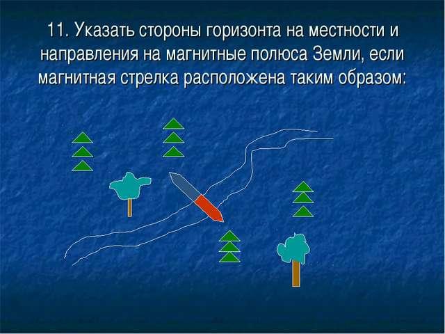 11. Указать стороны горизонта на местности и направления на магнитные полюса...
