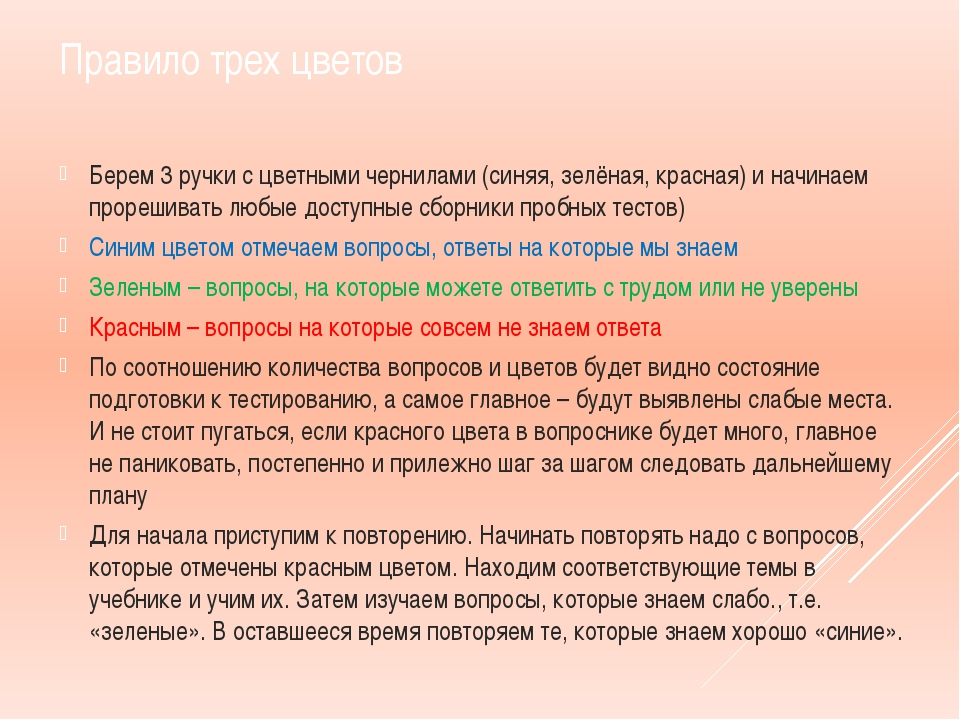 Правило трех цветов Берем 3 ручки с цветными чернилами (синяя, зелёная, красн...