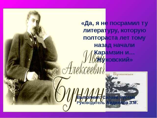 Выполнил: Салаев Рустам Руководитель Айдинлва З.М. «Да, я не посрамил ту лите...