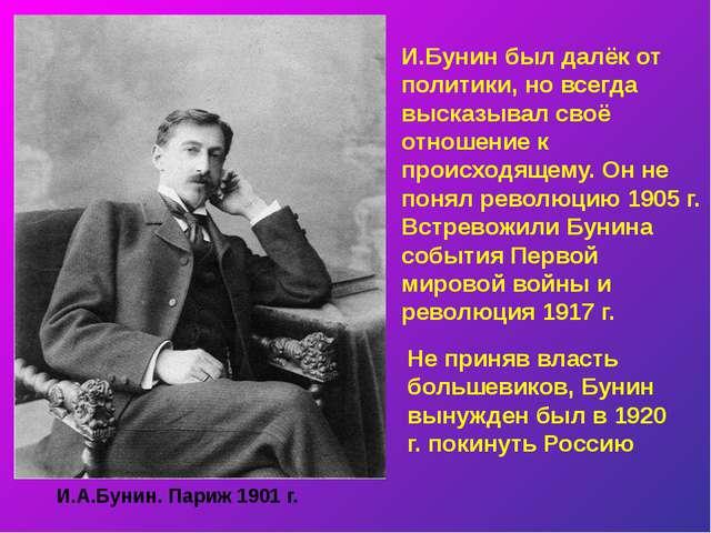 И.А.Бунин. Париж 1901 г. И.Бунин был далёк от политики, но всегда высказывал...