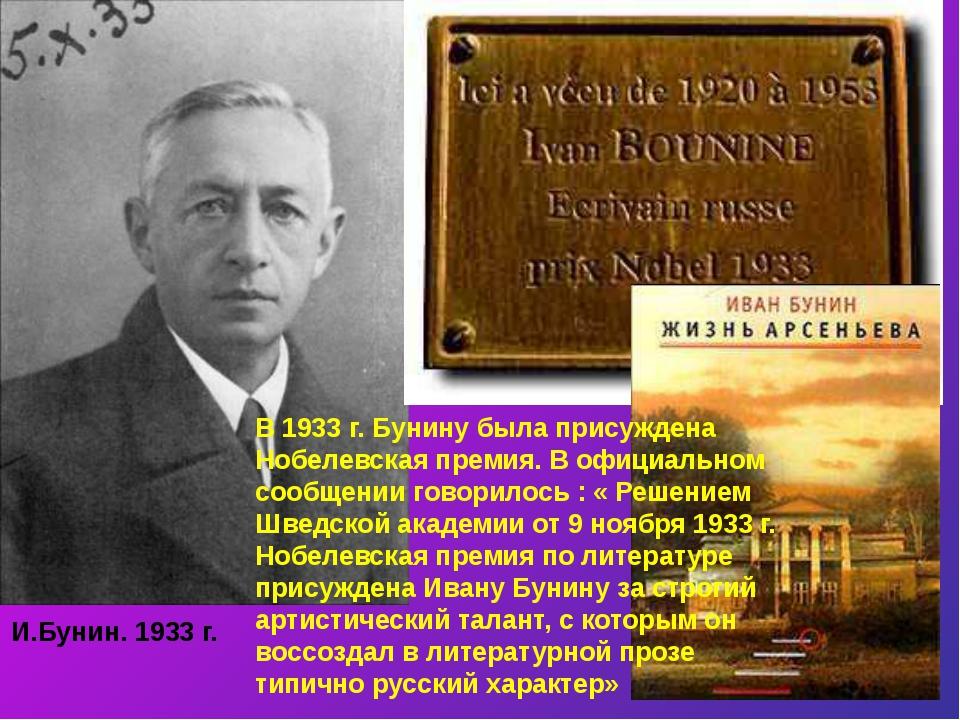 И.Бунин. 1933 г. В 1933 г. Бунину была присуждена Нобелевская премия. В офици...