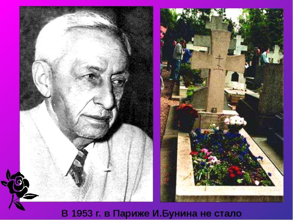 В 1953 г. в Париже И.Бунина не стало