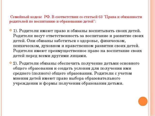 """Семейный кодекс РФ. В соответствии со статьей 63 """"Права и обязанности родите..."""