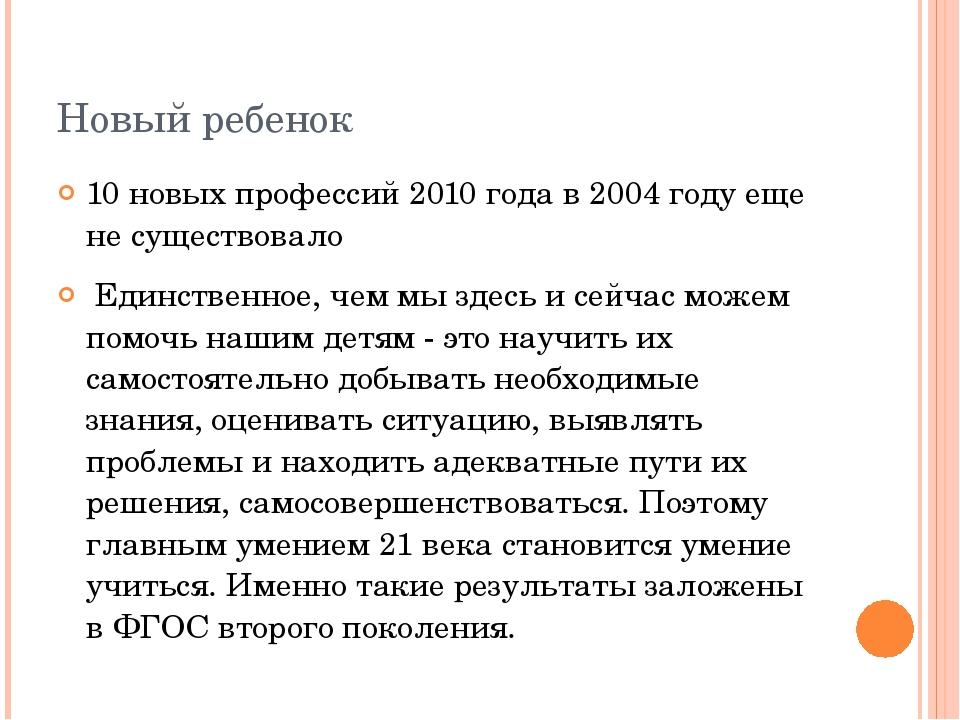 Новый ребенок 10 новых профессий 2010 года в 2004 году еще не существовало Е...