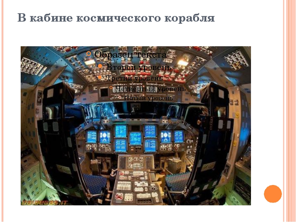 В кабине космического корабля